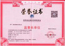 陕西省丝路商用厨具商会监事长单位