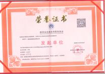 陕西省丝路商用厨具商会发起单位