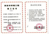 环境工程施工证书