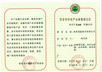 环保备案登记证