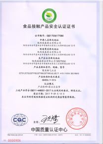 食品接触产品安全认证
