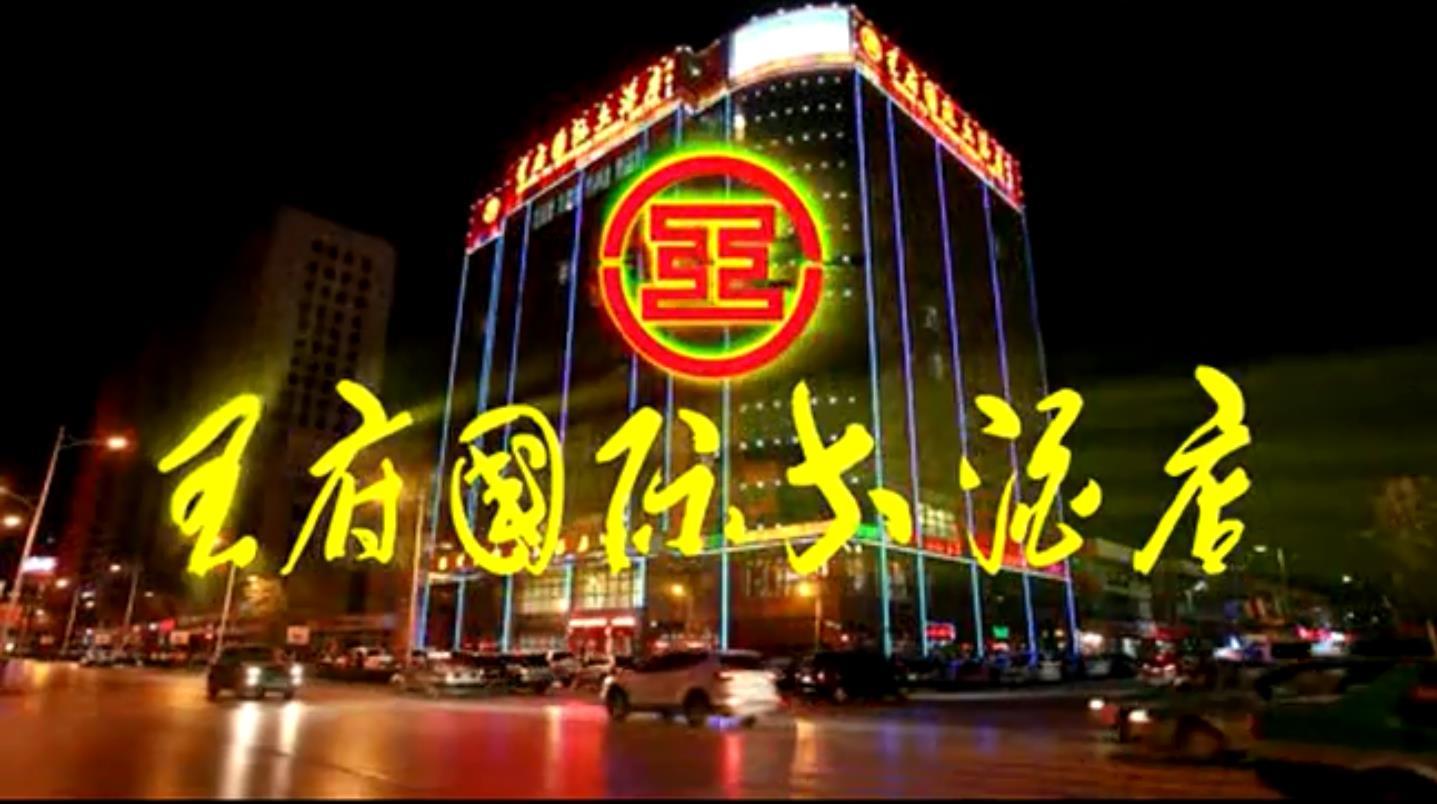 神木王府国际酒店
